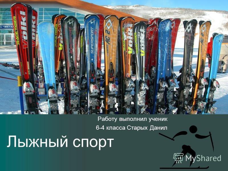 Лыжный спорт Работу выполнил ученик 6-4 класса Старых Данил