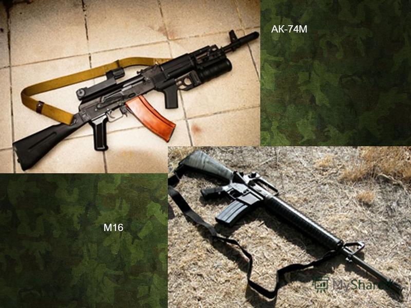 АК-74М М16