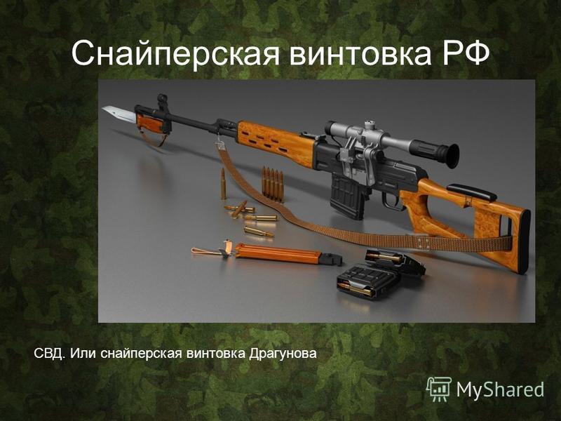 Снайперская винтовка РФ СВД. Или снайперская винтовка Драгунова