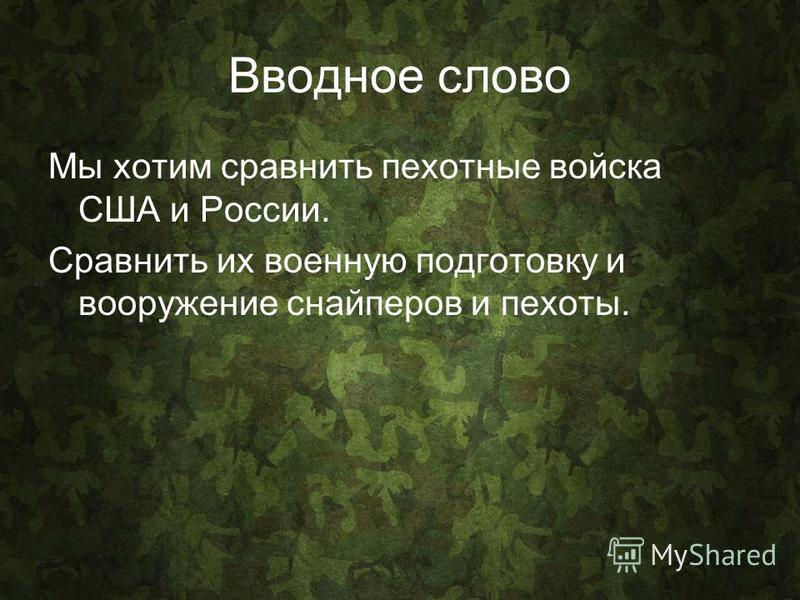 Вводное слово Мы хотим сравнить пехотные войска США и России. Сравнить их военную подготовку и вооружение снайперов и пехоты.