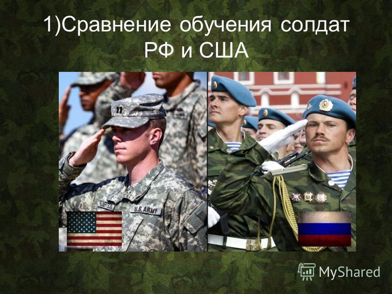 1)Сравнение обучения солдат РФ и США