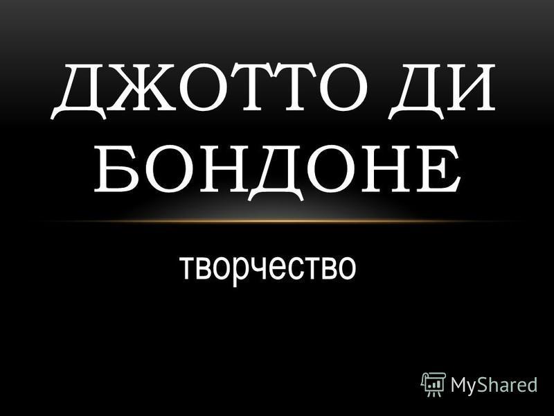 творчество ДЖОТТО ДИ БОНДОНЕ