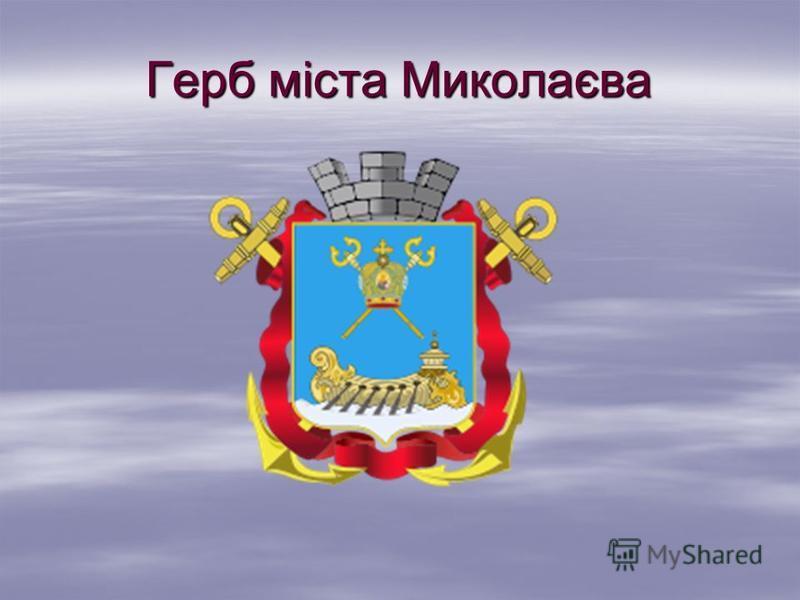 Герб міста Миколаєва
