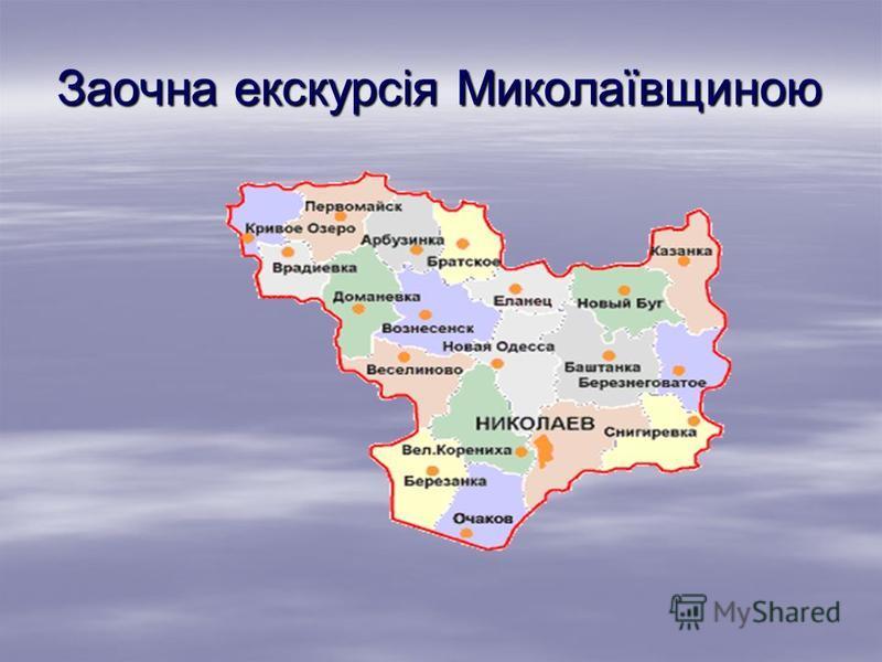 Заочна екскурсія Миколаївщиною