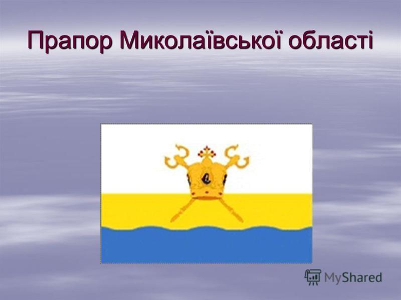 Прапор Миколаївської області
