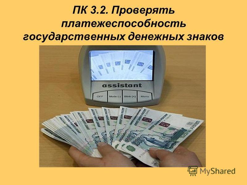 ПК 3.2. Проверять платежеспособность государственных денежных знаков