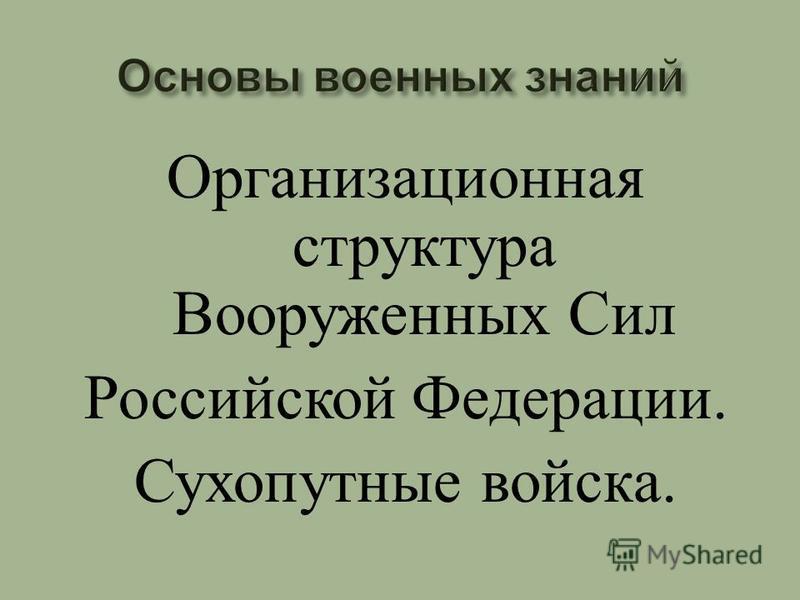 Организационная структура Вооруженных Сил Российской Федерации. Сухопутные войска.