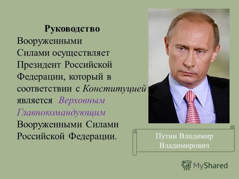 руководство вооруженными силами российской федерации осуществляет - фото 2