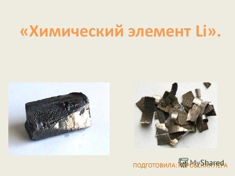 «Химический элемент Li». ПОДГОТОВИЛА: КОРОБСКАЯ ЛЕРА