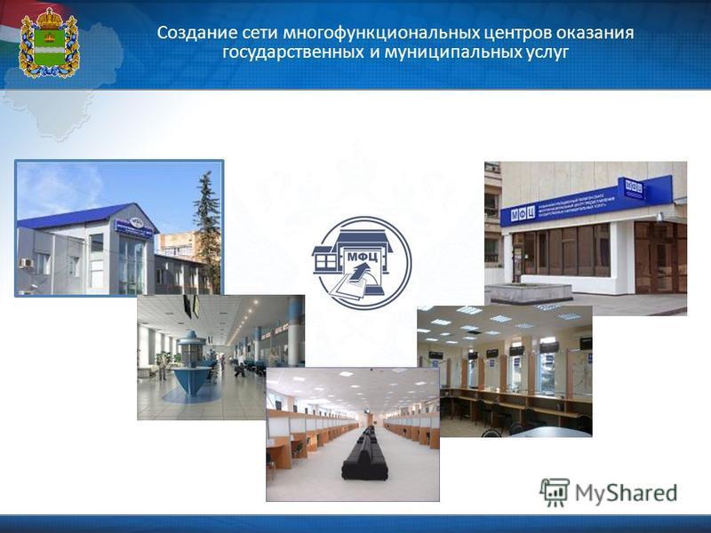 Создание сети многофункциональных центров оказания государственных и муниципальных услуг