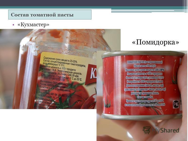 Состав томатной пасты «Кухмастер» «Помидорка»