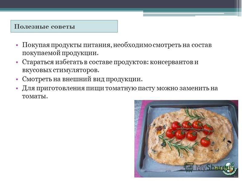Полезные советы Покупая продукты питания, необходимо смотреть на состав покупаемой продукции. Стараться избегать в составе продуктов: консервантов и вкусовых стимуляторов. Смотреть на внешний вид продукции. Для приготовления пищи томатную пасту можно