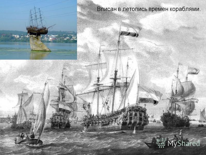 Вписан в летопись времен кораблями.