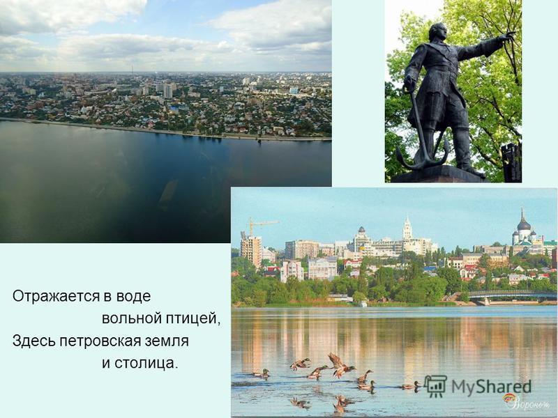 Отражается в воде вольной птицей, Здесь петровская земля и столица.