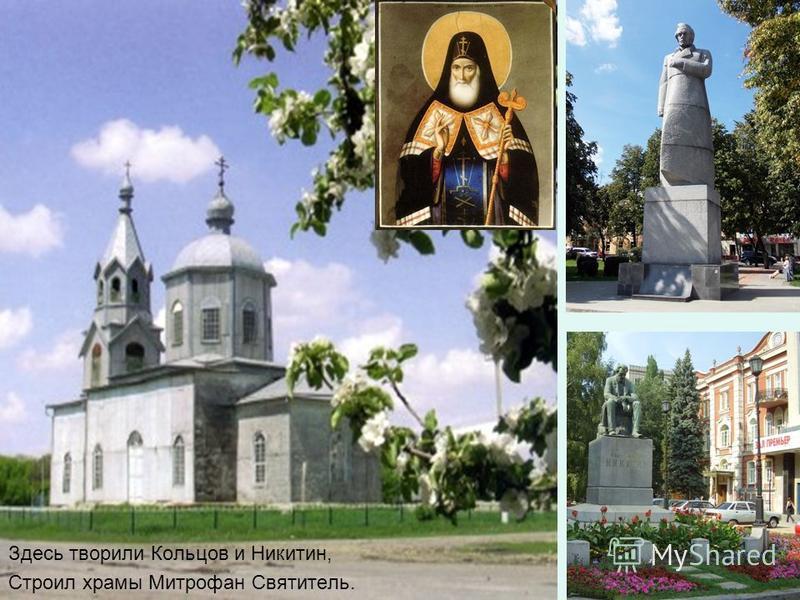 Здесь творили Кольцов и Никитин, Строил храмы Митрофан Святитель.