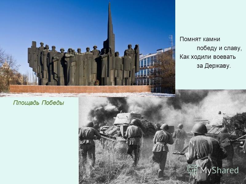Помнят камни победу и славу, Как ходили воевать за Державу. Площадь Победы
