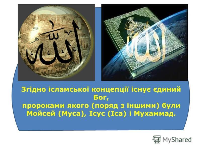 Згідно ісламської концепції існує єдиний Бог, пророками якого (поряд з іншими) були Мойсей (Муса), Ісус (Іса) і Мухаммад.
