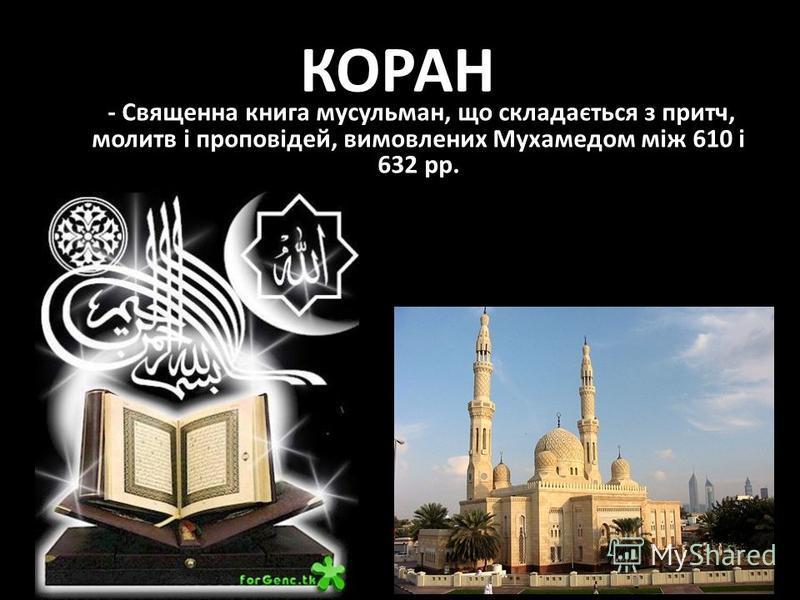 КОРАН - Священна книга мусульман, що складається з притч, молитв і проповідей, вимовлених Мухамедом між 610 і 632 рр.