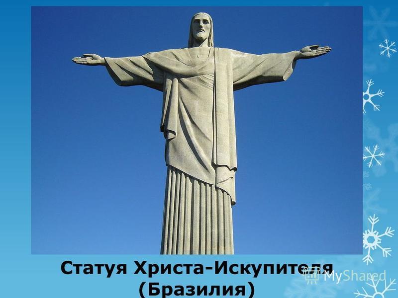 Статуя Христа-Искупителя (Бразилия)