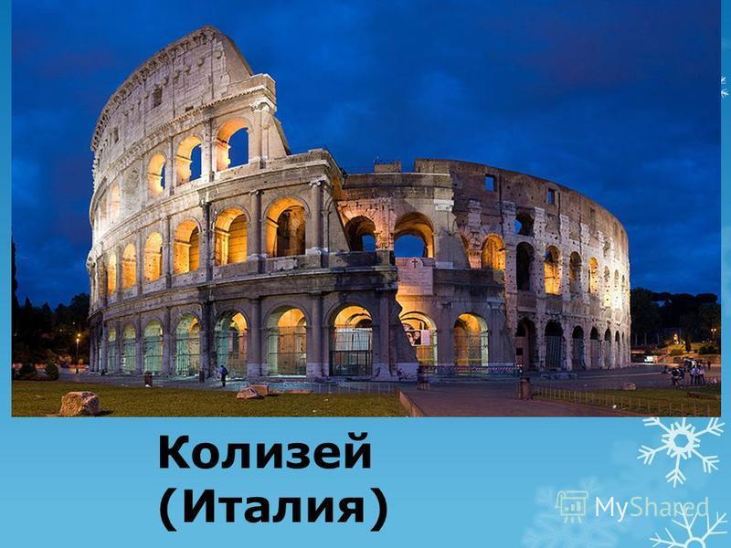Колизей (Италия)