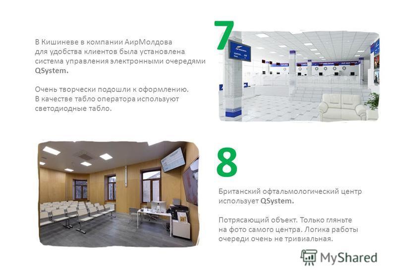 В Кишиневе в компании Аир Молдова для удобства клиентов была установлена система управления электронными очередями QSystem. Очень творчески подошли к оформлению. В качестве табло оператора используют светодиодные табло. Британский офтальмологический
