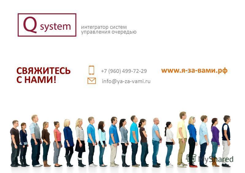 интегратор систем управления очередью +7 (960) 499-72-29 info@ya-za-vami.ru www.я-за-вами.рф СВЯЖИТЕСЬ С НАМИ!