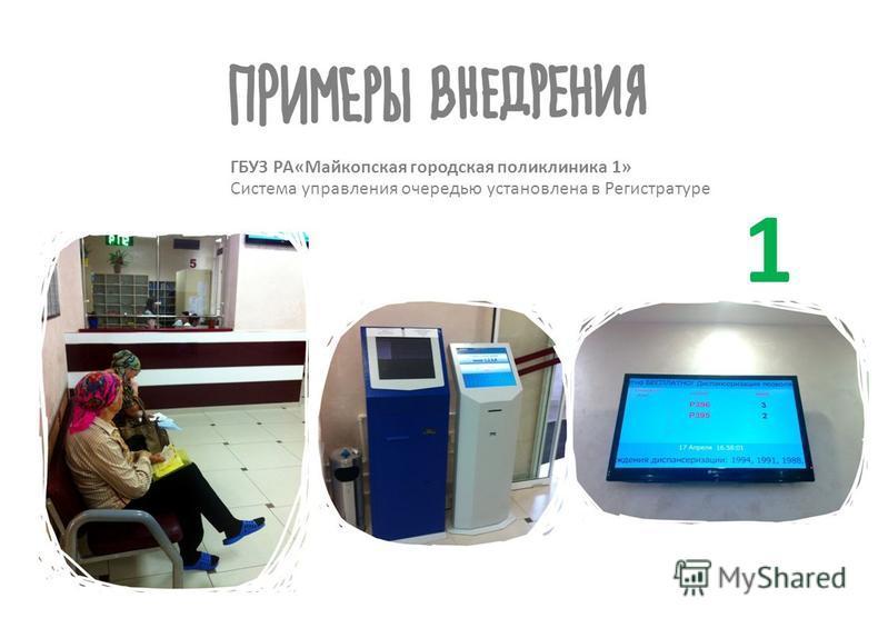 ГБУЗ РА«Майкопская городская поликлиника 1» Система управления очередью установлена в Регистратуре 1