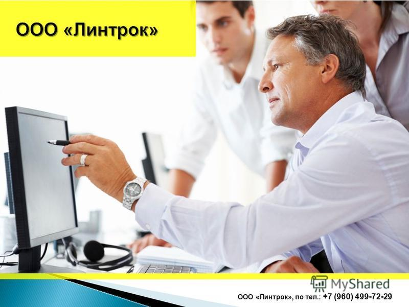 ООО «Линтрок», по тел.: +7 (960) 499-72-29