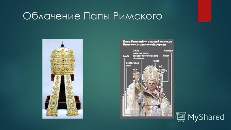 Облачение Папы Римского