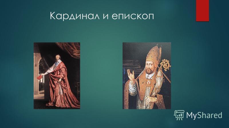 Кардинал и епископ