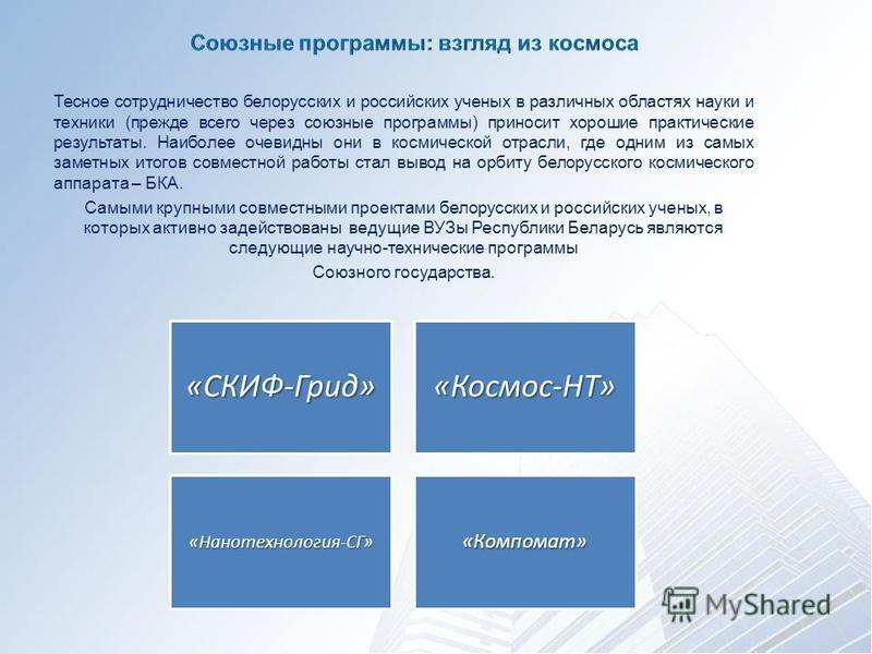 Тесное сотрудничество белорусских и российских ученых в различных областях науки и техники (прежде всего через союзные программы) приносит хорошие практические результаты. Наиболее очевидны они в космической отрасли, где одним из самых заметных итого