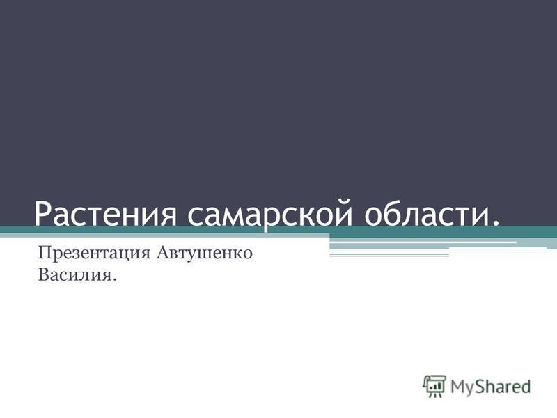 Растения самарской области. Презентация Автушенко Василия.