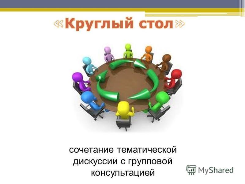 сочетание тематической дискуссии с групповой консультацией