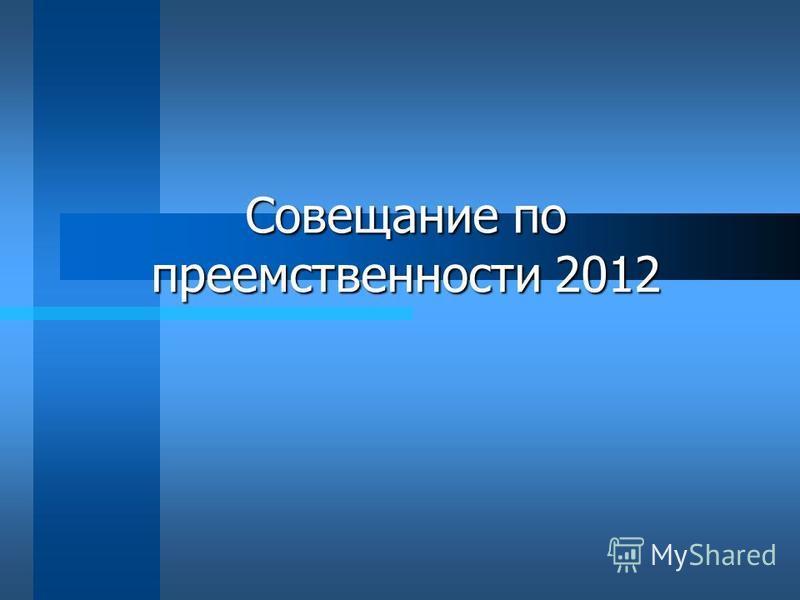 Совещание по преемственности 2012
