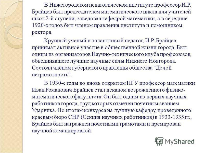 В Нижегородском педагогическом институте профессор И.Р. Брайцев был председателем математического цикла для учителей школ 2-й ступени, заведовал кафедрой математики, а в середине 1920-х годов был членом правления института и помощником ректора. Крупн
