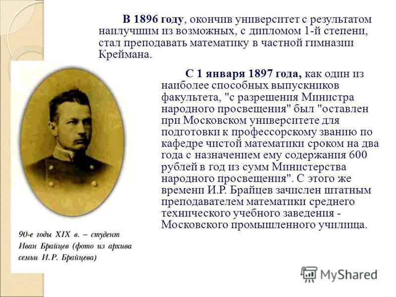 В 1896 году, окончив университет с результатом наилучшим из возможных, с дипломом 1-й степени, стал преподавать математику в частной гимназии Креймана. С 1 января 1897 года, как один из наиболее способных выпускников факультета,