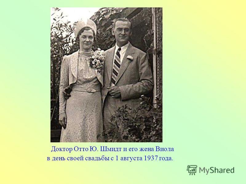 Доктор Отто Ю. Шмидт и его жена Виола в день своей свадьбы с 1 августа 1937 года.