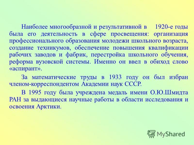 Наиболее многообразной и результативной в 1920-е годы была его деятельность в сфере просвещения: организация профессионального образования молодежи школьного возраста, создание техникумов, обеспечение повышения квалификации рабочих заводов и фабрик,