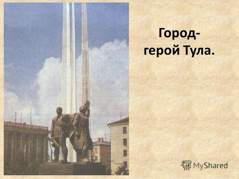 Город- герой Тула.