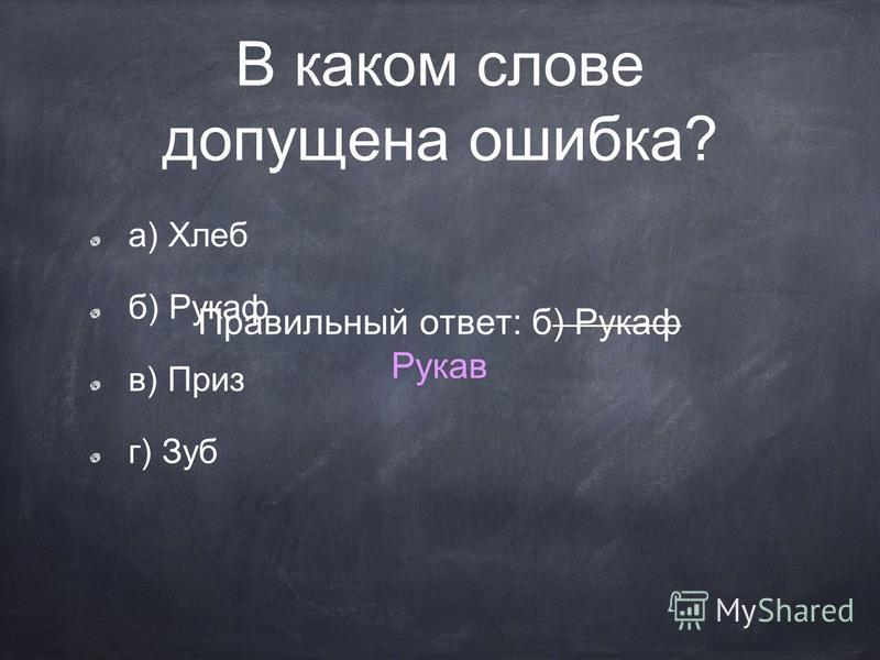 В каком слове нельзя проверить безударный гласный? а) Ведро б) Капуста в) Столбы г) Письмо Правильный ответ: б) Капуста