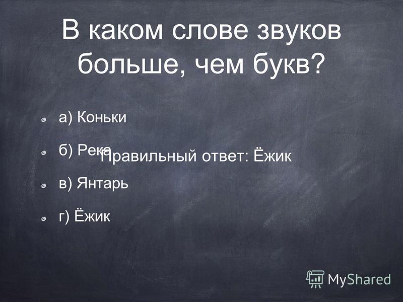 В каком слове букв больше, чем звуков? а) Календарь б) Яблоко в) Ёж г) Мяч Правильный ответ: Календарь