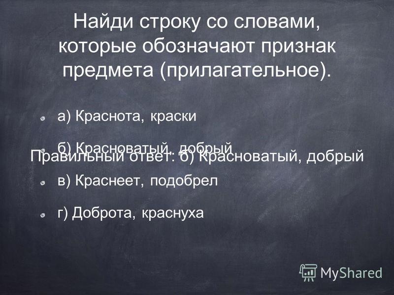 Укажи строку, в которой все слова разделены для переноса верно. а) Ма-ши-на, пшен-ица, у-ро-жай б) О-ля, Са-ша, Ан-дрей в) Па-рк, ре-бя-та, мо-ро-зы г) Пре-крас-ный, ра-ке-та, яб-ло-ко Правильный ответ: г) Пре-крас-ный, ра-ке-та, яб-ло-ко