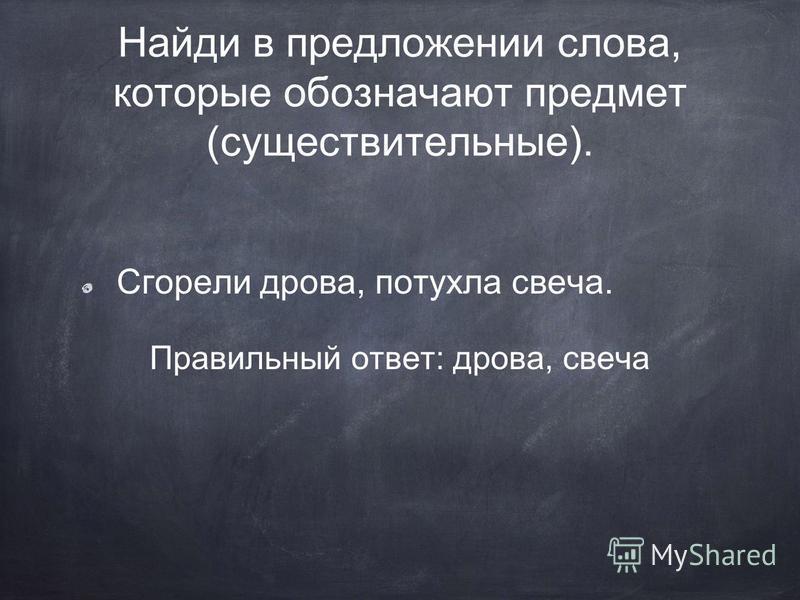 Найди строку со словами, которые обозначают действие предмета (глаголы). а) Строительство, стройка б) Строитель, постройка в) Строить, выстроить г) Перестройка, перестроение Правильный ответ: в) Строить, выстроить
