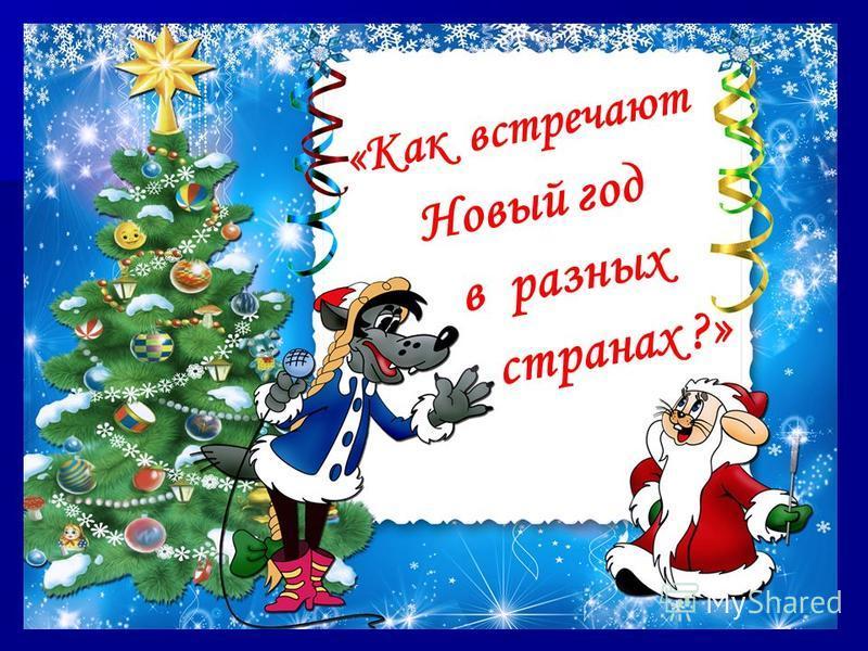 «Как встречают Новый год в разных странах ?»
