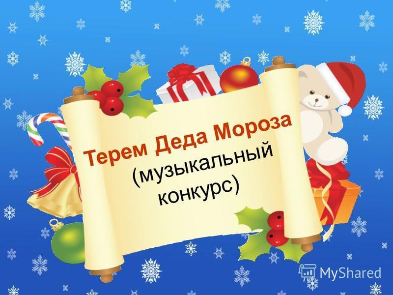 Терем Деда Мороза (музыкальный конкурс)