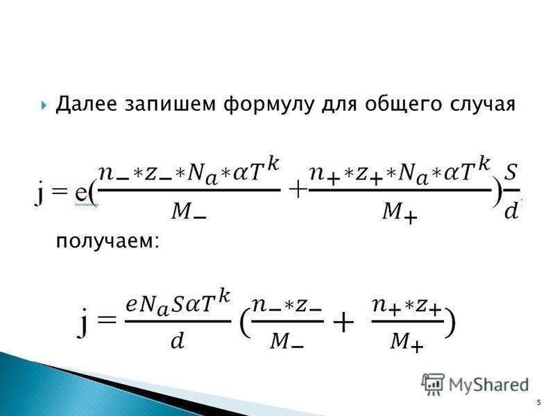 Далее запишем формулу для общего случая Путем несложных преобразований мы получаем: 5