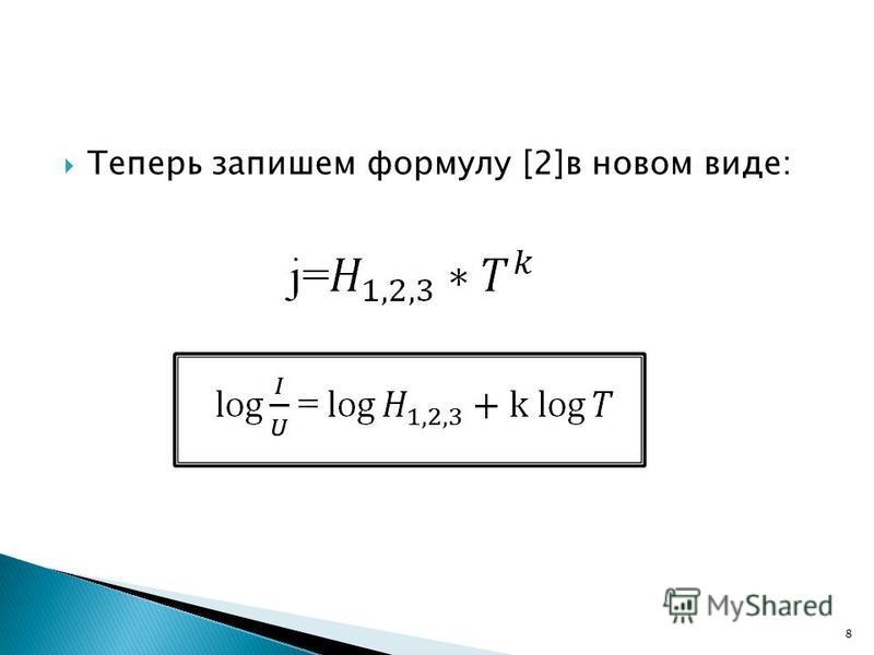 Теперь запишем формулу [2]в новом виде: 8