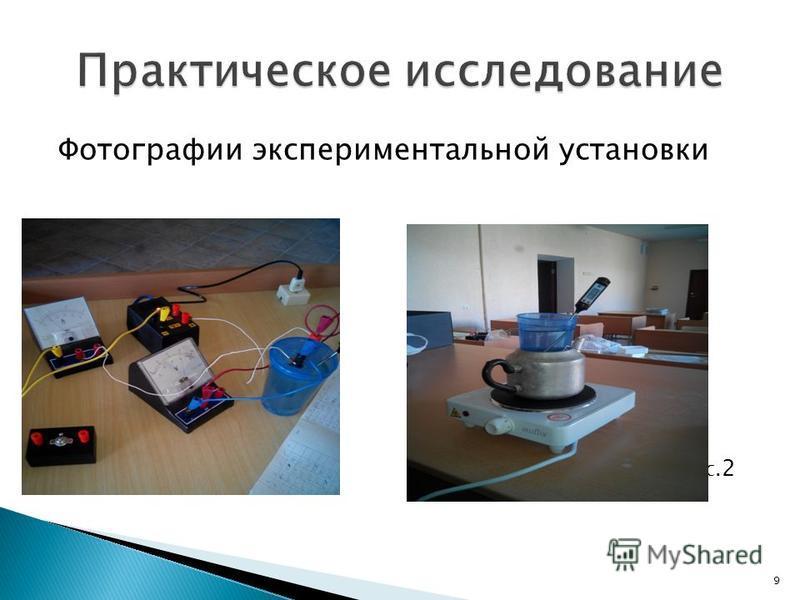 Фотографии экспериментальной установки Рис. 1 Рис. 2 9