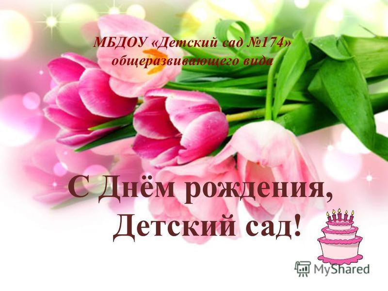 С Днём рождения, Детский сад! МБДОУ «Детский сад 174» общеразвивающего вида