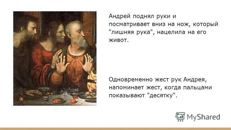 Андрей поднял руки и посматривает вниз на нож, который лишняя рука, нацелила на его живот. Одновременно жест рук Андрея, напоминает жест, когда пальцами показывают десятку.